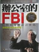 【書寶二手書T3/勵志_LOI】辦公室的FBI_夏德忠
