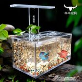 亞克力斗魚缸免換水隔離盒辦公室桌面LED台燈水泵過濾生態小魚缸 igo卡洛琳