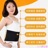 自發熱護腰帶腰間盤勞損突出腰椎托男女腰圍腰部支具固定帶