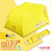 〖LifeTime〗﹝蛋黃哥自動折疊雨傘﹞正版遮陽傘 抗UV 雨傘 三折傘 B12118