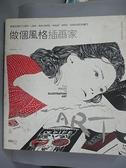 【書寶二手書T9/藝術_JHU】做個風格插畫家_李青蒔