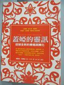 【書寶二手書T1/宗教_OHG】蓋婭的靈訊-迎接全新的療癒與轉化_潘蜜拉‧克里柏
