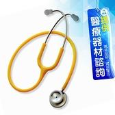 來而康 主治醫師 Spirit 精國聽診器 CK-S601PF 雙面聽診器