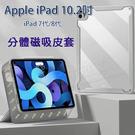 【分離磁吸式】Apple iPad 10...