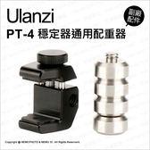 Ulanzi PT-4 穩定器通用配重器 配重器 配重塊 砝碼★可刷卡★薪創數位
