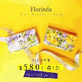好評再續!Florinda 義大利天然手工香皂 給你最天然潔淨的肌膚觸感