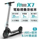 FLYone X7 8.5吋雙避震5AH高電量 ABS+碟煞折疊式LED大燈電動滑板車-灰色