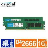 【綠蔭-免運】Micron Crucial D4 2666/32G (16G*2)雙通道RAM(原生顆粒)
