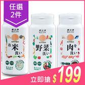 【2件$199】ELICLEAN 愛立淨 乾貨/蔬果/肉類 洗滌粉(100g) 3款可選【小三美日】