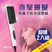 【NOVA】直髮捲髮。負離子防燙造型梳/隨機出貨/2入組(S0030)