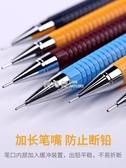 日本櫻花牌自動鉛筆0.3/0.5/0.7/0.9mm漫畫手繪設計繪圖小學生文具美術繪畫素描畫畫專用 鹿角巷