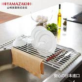 日本【YAMAZAKI】Plate多功能瀝水架L