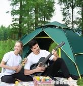 帳篷戶外防曬加厚防雨3-4人全自動雙人2人野外露營【全館免運】