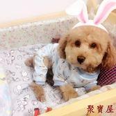 寵物衣服狗狗衣服幼犬貓咪衣服秋冬裝【聚寶屋】