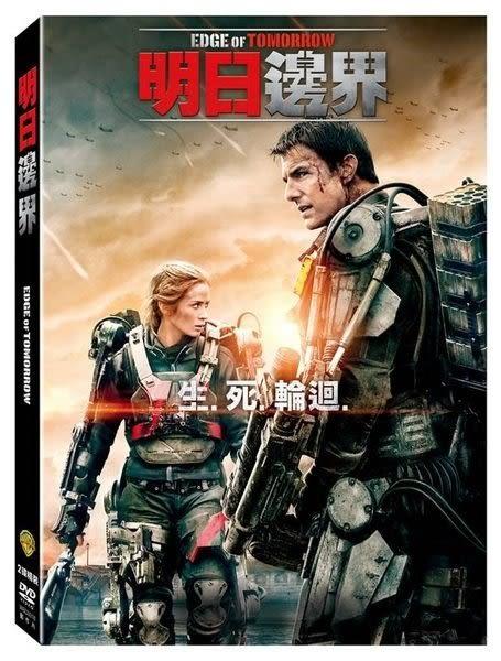 明日邊界 DVD  (購潮8)
