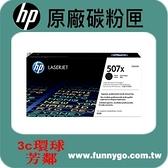 HP 原廠黑色碳粉匣 高容量 CE400X (507X)