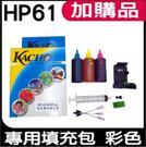 HP 61 墨匣專用填充包 彩