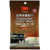3M皮革保養紙巾(20入)