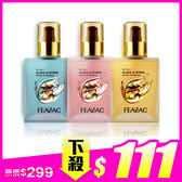 FEAZAC 舒科 瞬效潤澤香水護髮油90ml 乾溼兩用/免沖洗 ◆86小舖 ◆
