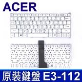 ACER E3-112 白色 繁體中文 鍵盤 V3-110 111P 112P 331 370 371 372 372T V5-122 122P V5-132 132P SW5-111 111P SW5-170 171