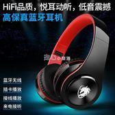 耳罩式耳機樂彤 L6頭戴式藍芽耳機重低音電腦手機通用插卡運動無線游戲耳麥  走心小賣場