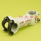 *阿亮單車*PZ CR2.3鋁合金龍頭,粉體白,對應把手31.8mm,前叉28.6mm,長度9cm與10cm,角度5度《A52-034》