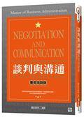 談判與溝通(菁英培訓版)