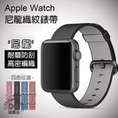 apple watch 尼龍錶帶 織紋錶帶 1代/2代/3代/4代 通用 38/40/42/44mm 運動錶帶 多色可選
