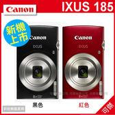 可傑 CANON IXUS 185  數位相機 光學變焦 2000萬像素 日期印記 高清拍攝 公司貨 發燒熱賣!