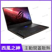 華碩 ASUS GX701LWS-0021A10875H ROG電競筆電【17.3 FHD/i7-10875H/16G/RTX 2070S 8G/1TB SSD/Buy3c奇展】