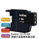 【原廠】Brother LC-73 BK 黑色墨水匣 《大容量約600頁》-LC73盒裝