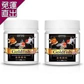 OTTO奧圖 金魚顆粒飼料 200g X 2入【免運直出】