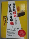 【書寶二手書T5/命理_JPI】用什麼錢包,決定你是什麼咖:錢包就是錢的落腳處..._小林祥晃