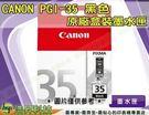 【浩昇科技】 CANON PGI-35 黑色 原廠盒裝