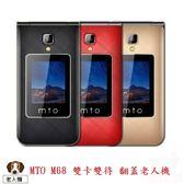原廠全配 MTO M68 4G+4G 雙卡雙待 翻蓋老人機 LINE FB 雙螢幕