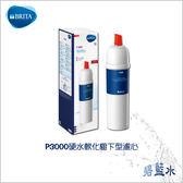 BRITA MYPURE P3000 硬水軟化廚下型濾心 抑制水垢 ║ 碧藍水