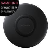 SAMSUNG 9V快速無線閃充Qi充電板 (EP-P1100BBTGTW)