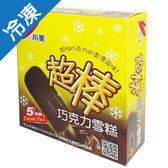 小美超棒巧克力雪糕70g*5支【愛買冷凍】