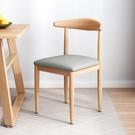 椅子 北歐餐桌餐椅家用鐵藝牛角椅現代簡約書桌餐廳椅子凳子靠背電腦椅【幸福小屋】
