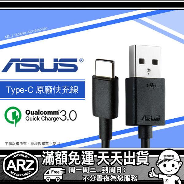 【ARZ】ASUS Type-C 原廠快充線 原廠傳輸線 USB-C 充電線 ZenFone 3 Deluxe ZF3 Ultra 快速充電 QC 3.0 華碩