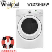 【Whirlpool惠而浦】14KG 滾筒洗衣機 WED75HEFW 送基本安裝