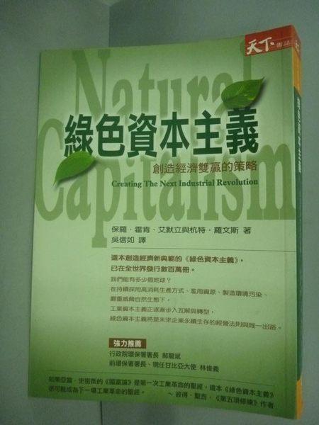 【書寶二手書T3/財經企管_HLS】綠色資本主義:創造經濟雙贏的策略_保羅霍肯