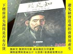 二手書博民逛書店罕見致良知是偉大的力量164578 王陽明 金城出版社 ISBN