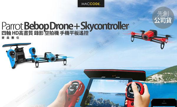 【先創公司貨】Parrot Bebop + Skycontroller 四軸高清 空拍機 附遠距遙控器