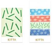 日本 KITTA 攜帶型和紙膠帶/Basic系列-包裝紙【HITOTOKI 文房具】