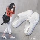 無後跟帆布鞋小白鞋女懶人鞋
