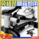 [今日爆殺]台製!活氧翹臀踏步機美腿機器材運動另售拉筋板電動跑步機磁控飛輪健身車扭腰盤滑步