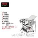 俊廚電動面條機家用全自動小型壓面機商用餃子皮機揉面切面壓面器ATF 英賽爾3c