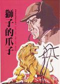 (二手書)獅子的爪子