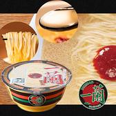 日本 一蘭拉麵 碗裝 泡麵 128g 一蘭 一蘭碗麵 一蘭拉麵泡麵 一蘭泡麵 日式拉麵 日本拉麵